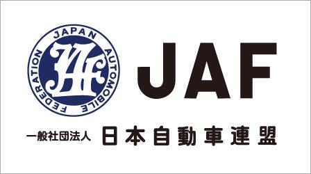 日本自動車連盟