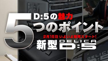 新型デリカD:5の魅力、5つのポイント