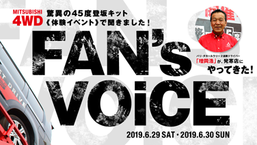 三菱4WD FAN's VOiCE