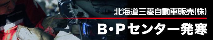 B・Pセンター発寒 三菱車の板金修理は三菱ディーラーへ