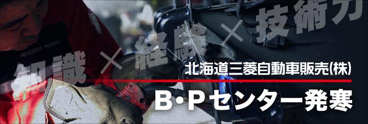 B・Pセンター発寒