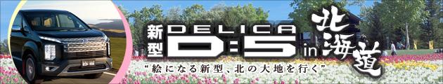 新型デリカD:5 in 北海道