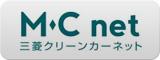 MCネット在庫情報