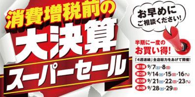大決算 スーパーセール 第2弾!