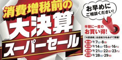 北19条店 【消費増税前】の【大決算】スーパーセール開催♪♪