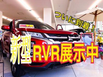 新型RVR展示中!&今週のプレゼント