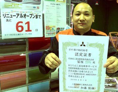 北海道三菱の第1号となる『電動ドライブマスター』が誕生しました!