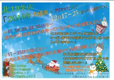 12月12日の北19条店です。イベントご案内です。