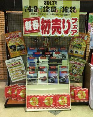 12月28日の北19条店です。年末年始のお知らせです。