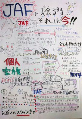JAF~♪会員になるとき~♪