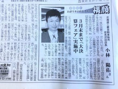 3月25日 空知新聞社「プレス空知」に岩見沢店 小林が載りました