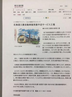 歴史ある「豊平サービス工場」が新聞記事に紹介されました。