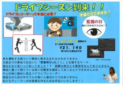 ゴールデンフェア5月21日(日)まで!!!