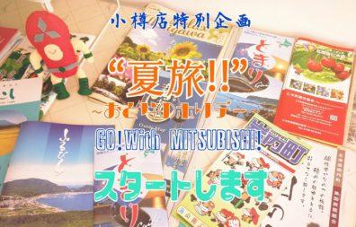 小樽店特別企画開催!