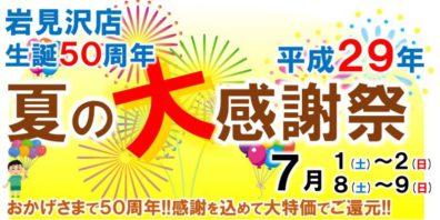岩見沢店展示会第2弾!夏の大感謝祭~岩見沢店誕生50周年~