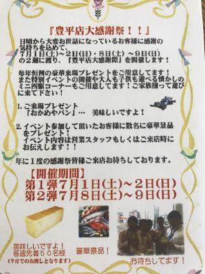 「豊平店大感謝祭!!」開催
