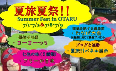 夏旅!!ショールーム編・第二話「祭りセゾン」