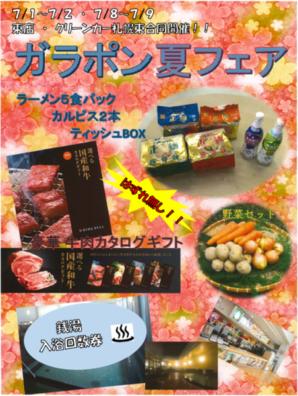 東店・CC札幌東店ガラポンフェアご案内!