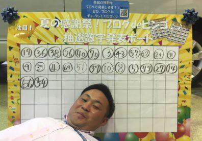 7月8日の北19条店です。抽選数字発表~③