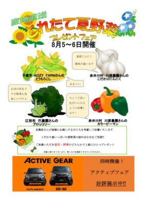 8月5日、6日は里塚店で!!