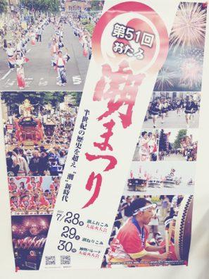 お祭り情報!!小樽2大イベントの一角です!!