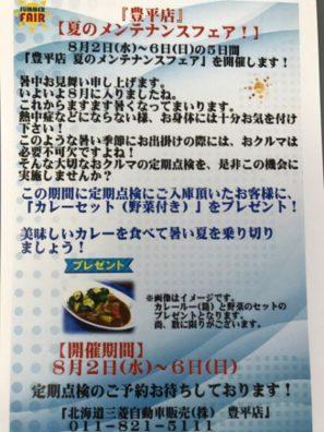 ☆「豊平店夏のメンテナンスフェア」開催☆
