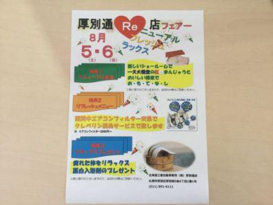 今週末は厚別通 Re 店 フェア!