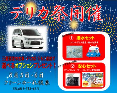 明日からデリカ祭開催!!