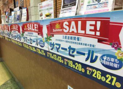 8月10日の北19条店です。明日11日からの~!!!!!