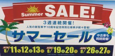 8月は車が安い!!サマーセール