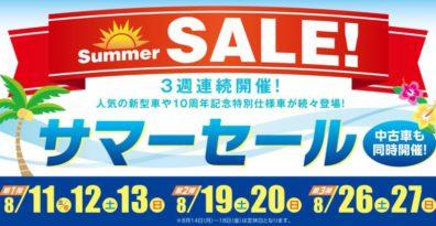 8月13日の北19条店です。セールセールせ~~るっ!!!