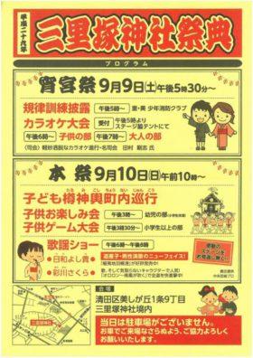 三里塚神社祭典