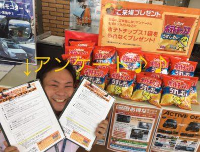 9月9日の北19条店です。本日よりアクティブフェア~~!!!