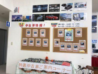 Used Car Shop!