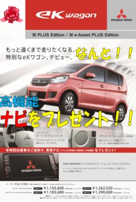 ☆店長おすすめ情報☆【ekの特別仕様車が凄い!!】