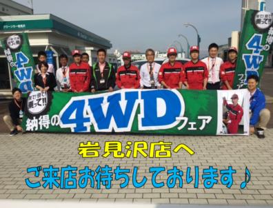 ☆4WDフェア開催中☆【来て!見て!乗って!!納得(^o^)】