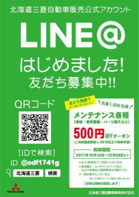 【LINE@はじめました】☆友達募集中☆!