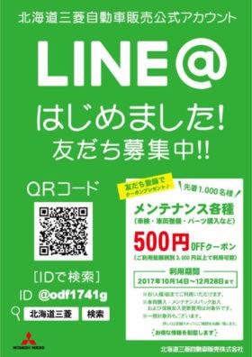 江別店LINE始めました!!