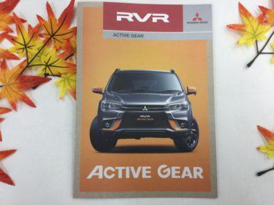 アクティブギア第三弾「RVR」