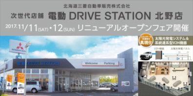 電動ドライブステーション速報!