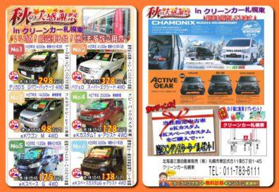 今週の中古車チラシは〜〜♪【いい値!厳選車6台!成約プレゼントも♪】