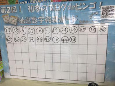 ビンゴ大会実施中の北19条店です。抽選数字の発表です\(^o^)/