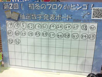 ビンゴ大会実施中の北19条店です。本日最後の抽選数字の発表です\(^o^)/