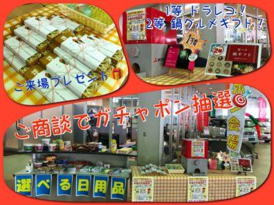 東店&クリーンカー札幌東→W東で感謝イベント開催中(*^▽^*)♪
