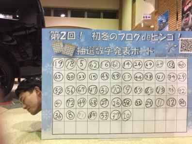 11月26日ビンゴ大会最終抽選数字を発表の北19条店です\(^o^)/