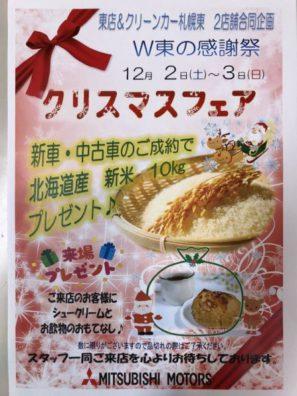 今週末は〜クリーンカー札幌東&東店【W東のクリスマスフェア】