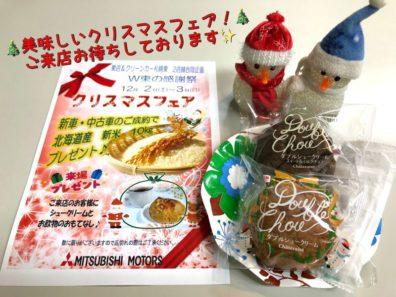 W東の美味しいクリスマスフェア☆開催中です♪( ´▽`)