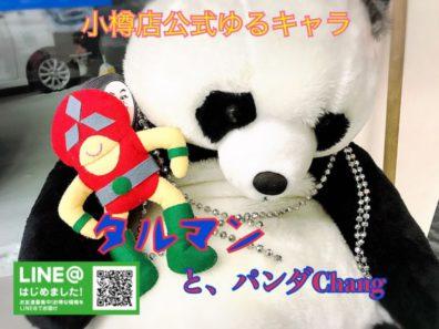 私たちBEST FRIEND☆(お得情報)