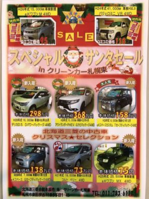 スペシャル☆サンタセール♪高年式車ぞくぞく入荷!