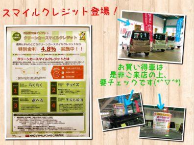 【らくらく】+【チョイス】+【選べる】+【買取保証】=スマイルクレジット新登場!!